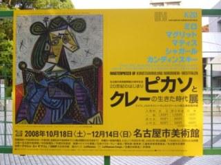 Nagoyamuseum3