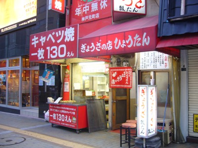 Osakakobe56