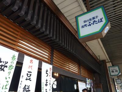 Kyoto1150
